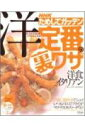 NHKためしてガッテン定番の裏ワザ(洋食&イタリアン)