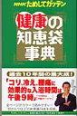 【送料無料】NHKためしてガッテン健康の知恵袋事典