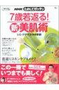 【送料無料】NHKためしてガッテン7歳若返る!新美肌術 [ 日本放送協会 ]