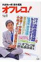 【送料無料】オフレコ!(vol.1)