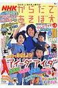 NHKからだであそぼ(vol.1)