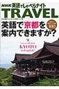 英語で京都を案内できますか?