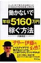 【送料無料】働かないで年収5160万円稼ぐ方法 [ 川島和正 ]