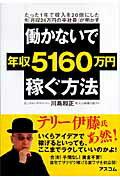 【送料無料】働かないで年収5160万円稼ぐ方法