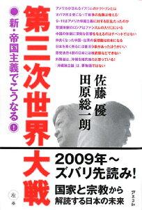 【送料無料】第三次世界大戦(左巻)