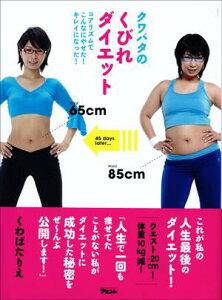 【送料無料】クワバタのくびれダイエット