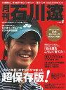 月刊石川遼(vol.1)