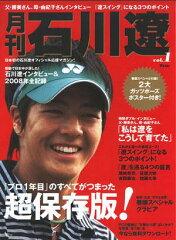 【送料無料】月刊石川遼(vol.1)