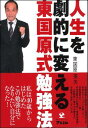 【送料無料】人生を劇的に変える東国原式勉強法