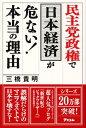 【送料無料】民主党政権で日本経済が危ない!本当の理由 [ 三橋貴明 ]