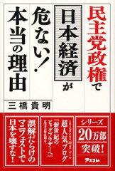 【送料無料】民主党政権で日本経済が危ない!本当の理由