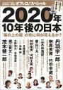 【送料無料】2020年、10年後の日本「坂の上の雲」の先に何が見えるか?