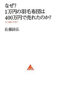 【送料無料】なぜ?1万円の羽毛布団は400万円で売れたのか?