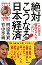 【送料無料】絶対こうなる!日本経済 [ 榊原英資 ]