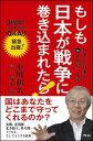 【送料無料】もしも日本が戦争に巻き込まれたら! [ 小川和久 ]