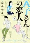 A子さんの恋人 4巻 (ハルタコミックス) [ 近藤 聡乃 ]
