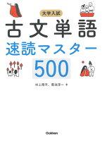 大学入試 古文単語速読マスター500