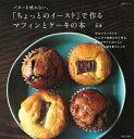 【楽天ブックスならいつでも送料無料】「ちょっとのイースト」で作る マフィンとケーキの本 [ ...