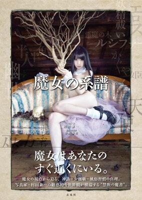 村田兼一 写真集 「魔女の系譜」
