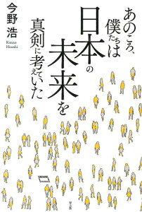 【楽天ブックスなら送料無料】あのころ、僕たちは日本の未来を真剣に考えていた [ 今野浩 ]