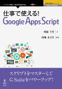 【POD】仕事で使える!Google Apps Script (仕事で使える!シリーズ) [ 深堀まど佳 ]