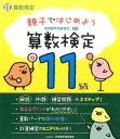 親子ではじめよう算数検定11級 実用数学技能検定 [ 日本数学検定協会 ]