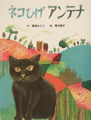 【送料無料】ネコひげアンテナ [ 屋島みどり ]