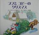 プフとユピーのクリスマス