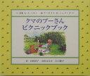 【送料無料】クマのプ-さんピクニックブック