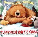 クリスマスにはおきててくまさん とくべつな夜は森のなかまたちといっしょに! [ カーマ・ウィルソン ]