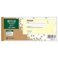 ヒサゴ Recept お札サイズ 2枚複写 製本タイプ #777