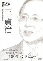 NHK DVD::100年インタビュー 王貞治