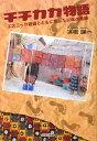 チチカカ エスニック雑貨とともに旅した30年の軌跡