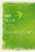 【送料無料】旅の唄