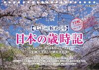 カレンダー2022 七十二候めくり 日本の歳時記