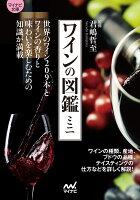 【マイナビ文庫】ワインの図鑑ミニ
