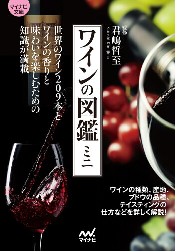 ワインの図鑑ミニ