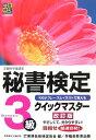 【送料無料】秘書検定クイックマスタ-(3級)改訂版