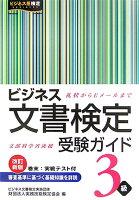 ビジネス文書検定受験ガイド(3級)
