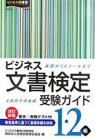 ビジネス文書検定受験ガイド(1・2級)