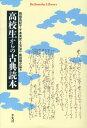 高校生からの古典読本 (平凡社ライブラリー) [ 岡崎真紀子 ]