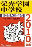 【POD】栄光学園中学校1回分カコ過去問(2010年実施)