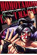 【楽天ブックス】MOMOTAROH vs真島零不死の女神(1) [ にわのまこと ]