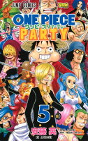 ワンピースパーティー 5巻
