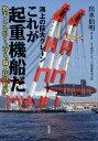 """海上の巨大クレーンこれが起重機船だ 数千トンを吊り上げる""""職人技の世界"""" [ 出水伯明 ]"""