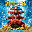 【送料無料】映画「謝罪の王様」 オリジナル・サウンドトラック [ 三宅一徳(音楽) ]