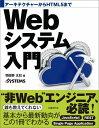 アーキテクチャーからHTML5まで Webシステム入門 アーキテクチャーからHTML5まで [ 羽田野太巳 ]