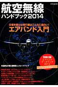【楽天ブックスならいつでも送料無料】航空無線ハンドブック 2014