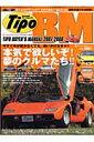 ティーポ・バイヤーズ・マニュアル(2007ー2008)