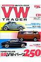 VW trader(01)